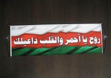 custom Arabic Marathon Banner wholesale manufacturer and supplier in China