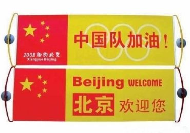 custom Olympic Sports Banner wholesale manufacturer and supplier in China