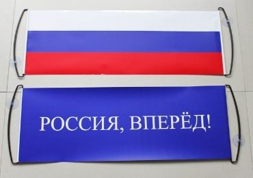 custom Russia Election Banner wholesale manufacturer and supplier in China
